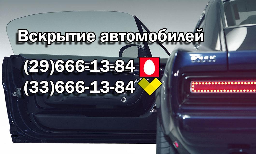 Вскрытие автомобилей в Минске